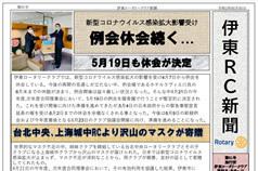 伊東RC新聞が発行されました